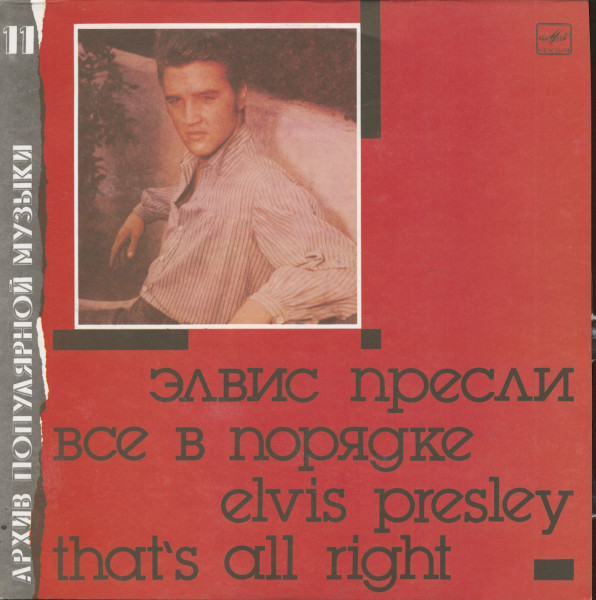 That's All Right - Все В Порядке (LP)